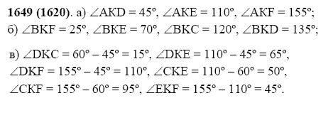 Решение задачи 1649 из учебника по математике Виленкин 5 класс