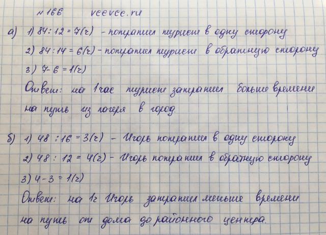 Решение задачи 166 из учебника по математике Виленкин 5 класс