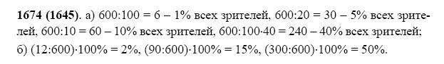 Решение задачи 1674 из учебника по математике Виленкин 5 класс