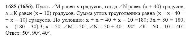 Решение задачи 1685 из учебника по математике Виленкин 5 класс