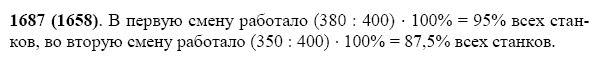 Решение задачи 1687 из учебника по математике Виленкин 5 класс
