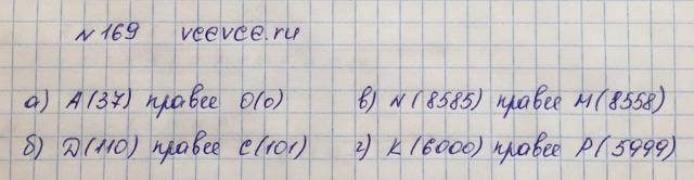 Решение задачи 169 из учебника по математике Виленкин 5 класс