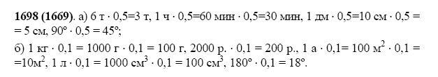 Решение задачи 1698 из учебника по математике Виленкин 5 класс