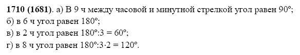 Решение задачи 1710 из учебника по математике Виленкин 5 класс