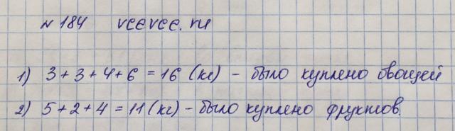 Решение задачи 184 из учебника по математике Виленкин 5 класс
