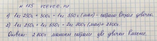 Решение задачи 185 из учебника по математике Виленкин 5 класс
