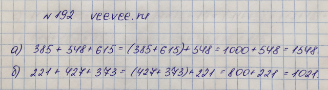 Решение задачи 192 из учебника по математике Виленкин 5 класс