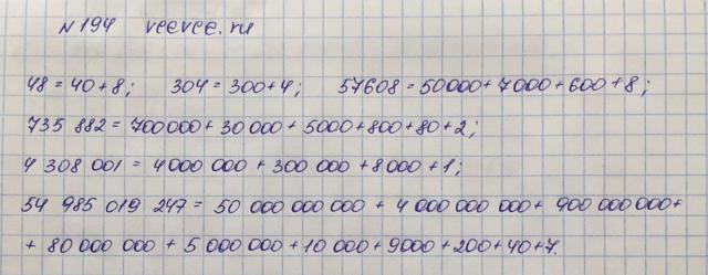 Решение задачи 194 из учебника по математике Виленкин 5 класс