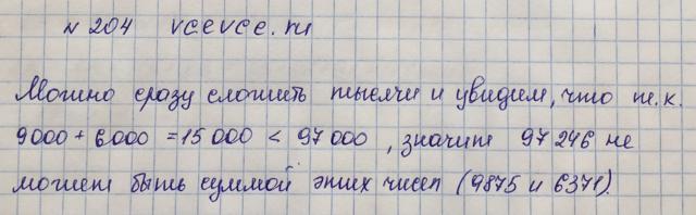 Решение задачи 204 из учебника по математике Виленкин 5 класс