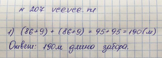 Решение задачи 207 из учебника по математике Виленкин 5 класс