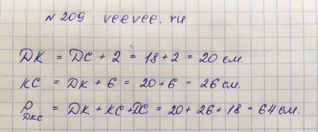 Решение задачи 209 из учебника по математике Виленкин 5 класс