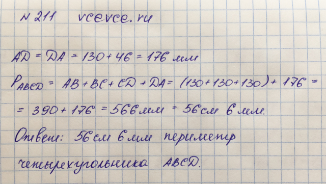 Решение задачи 211 из учебника по математике Виленкин 5 класс