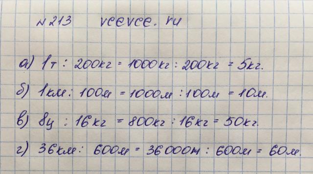 Решение задачи 213 из учебника по математике Виленкин 5 класс
