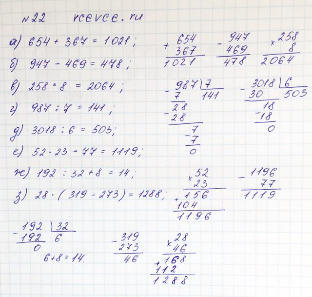 Решение задачи 22 из учебника по математике Виленкин 5 класс
