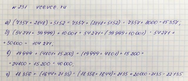 Решение задачи 231 из учебника по математике Виленкин 5 класс