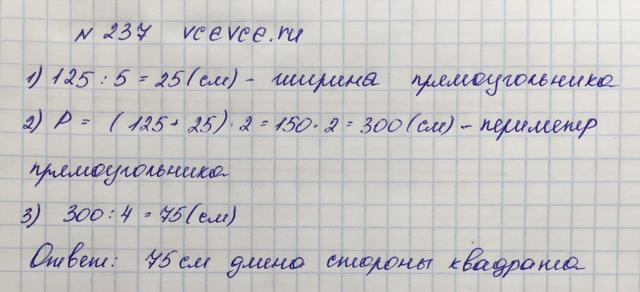 Решение задачи 237 из учебника по математике Виленкин 5 класс
