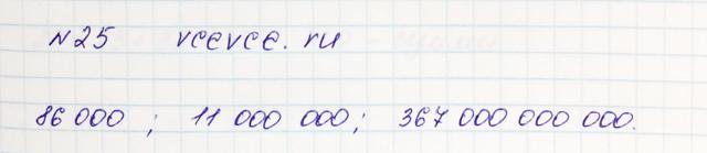 Решение задачи 25 из учебника по математике Виленкин 5 класс