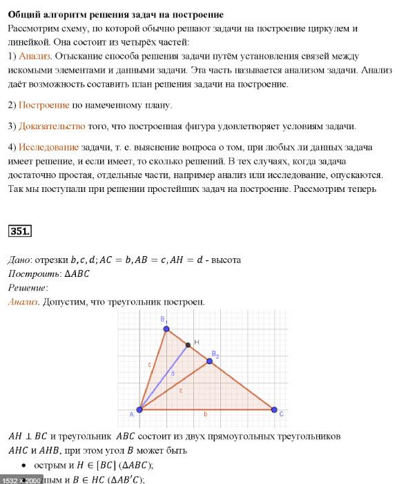 Решение задачи 351 из учебника по геометрии Атанасян 7-9 класс