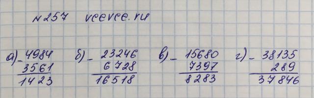 Решение задачи 257 из учебника по математике Виленкин 5 класс