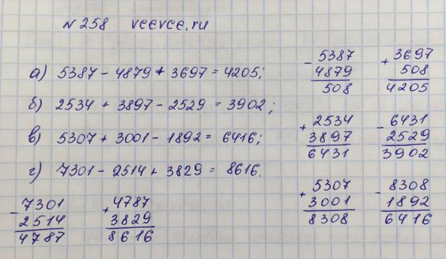 Решение задачи 258 из учебника по математике Виленкин 5 класс