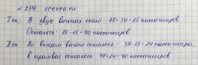Решение задачи 259 из учебника по математике Виленкин 5 класс