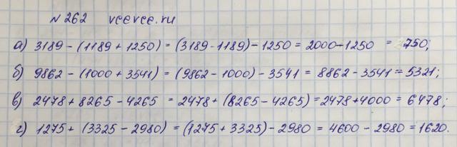 Решение задачи 262 из учебника по математике Виленкин 5 класс