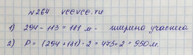 Решение задачи 264 из учебника по математике Виленкин 5 класс