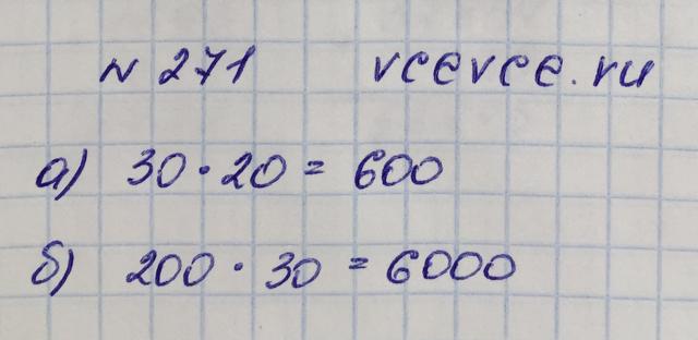 Решение задачи 271 из учебника по математике Виленкин 5 класс