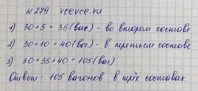 Решение задачи 279 из учебника по математике Виленкин 5 класс