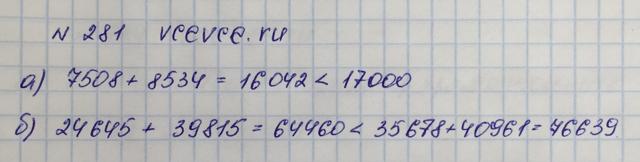 Решение задачи 281 из учебника по математике Виленкин 5 класс