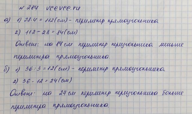 Решение задачи 284 из учебника по математике Виленкин 5 класс