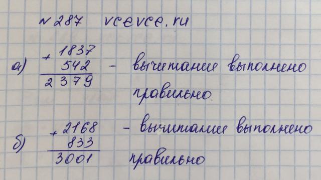 Решение задачи 287 из учебника по математике Виленкин 5 класс