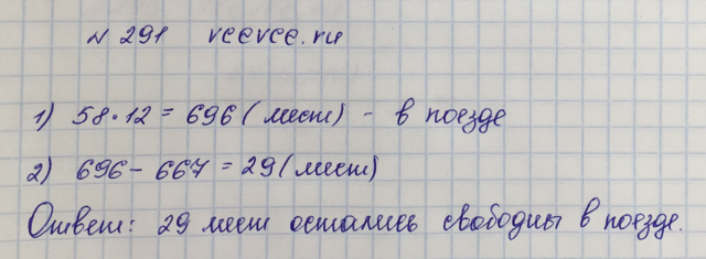 Решение задачи 291 из учебника по математике Виленкин 5 класс