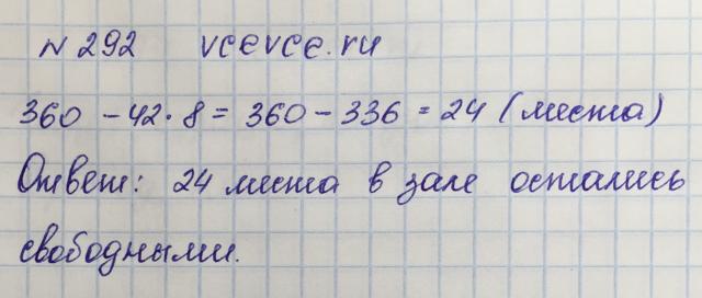 Решение задачи 292 из учебника по математике Виленкин 5 класс