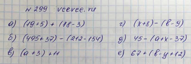 Решение задачи 299 из учебника по математике Виленкин 5 класс
