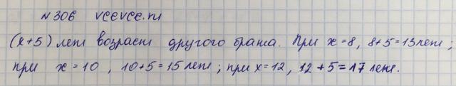 Решение задачи 306 из учебника по математике Виленкин 5 класс