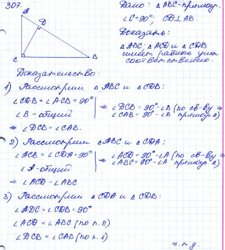 Решение задачи 307 из учебника по геометрии Атанасян 7-9 класс
