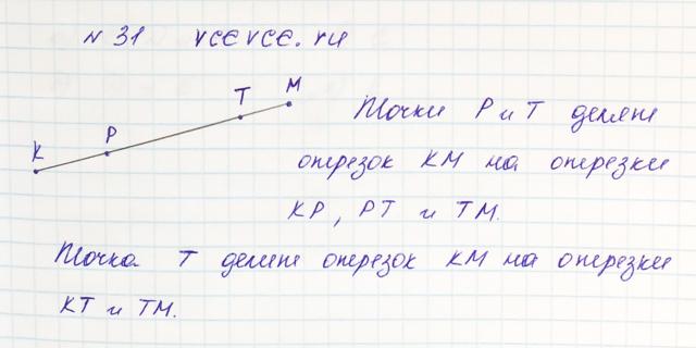 Решение задачи 31 из учебника по математике Виленкин 5 класс