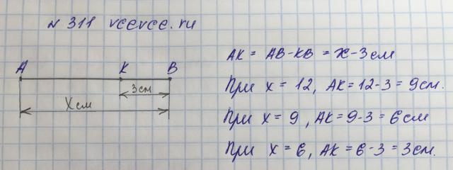 Решение задачи 311 из учебника по математике Виленкин 5 класс