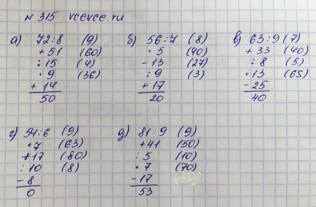 Решение задачи 315 из учебника по математике Виленкин 5 класс