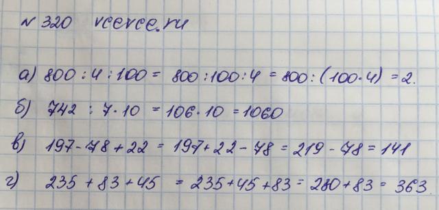 Решение задачи 320 из учебника по математике Виленкин 5 класс