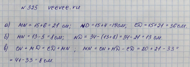 Решение задачи 325 из учебника по математике Виленкин 5 класс
