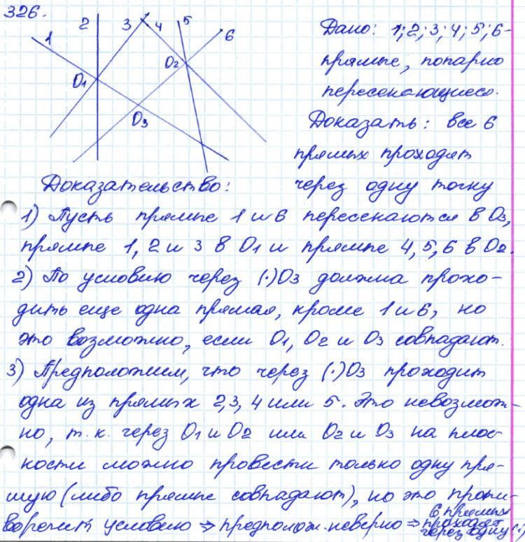Решение задачи 326 из учебника по геометрии Атанасян 7-9 класс