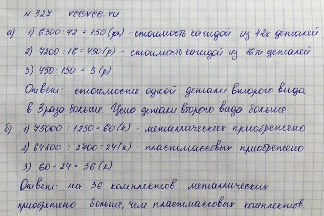 Решение задачи 327 из учебника по математике Виленкин 5 класс