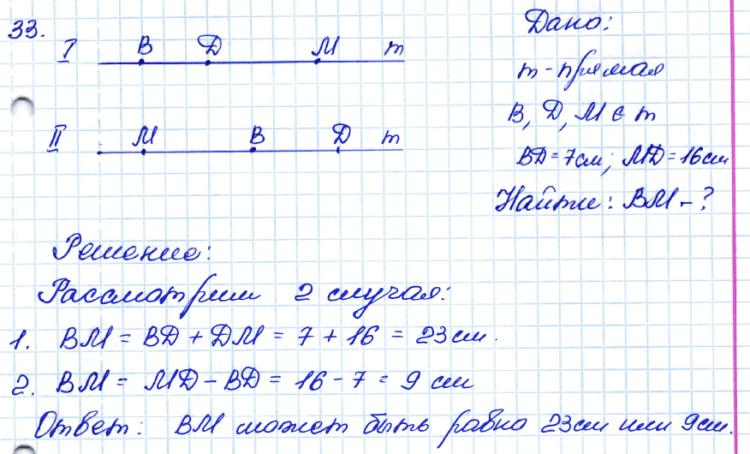 Решение задачи 33 из учебника по геометрии Атанасян 7-9 класс