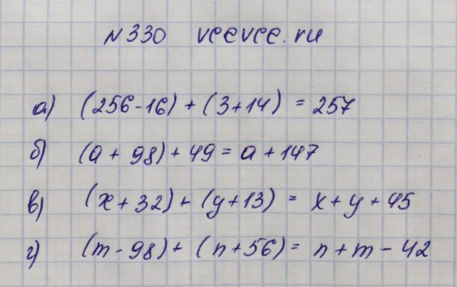 Решение задачи 330 из учебника по математике Виленкин 5 класс