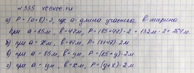 Решение задачи 335 из учебника по математике Виленкин 5 класс