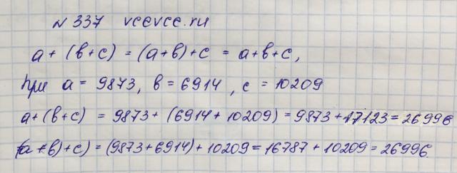 Решение задачи 337 из учебника по математике Виленкин 5 класс