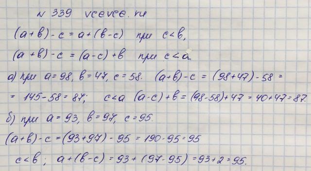 Решение задачи 339 из учебника по математике Виленкин 5 класс