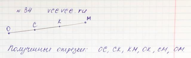 Решение задачи 34 из учебника по математике Виленкин 5 класс